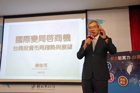 财信周刊谢金河社长于专题演讲中表示,台湾正在转运中,西进高峰已过,90年代以来往中国大陆的人流、物流、金流线在都将加速回流台湾。