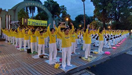 台南烛光悼念会进行五套功法展示。