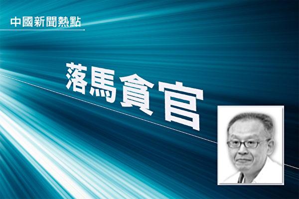 上海杨浦区政法委书记落马 曾被海外追查