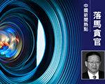 中共军委装备发展部副部长钱卫平证实被查