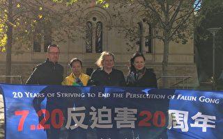 澳立法會議員:公開直接制止中共迫害法輪功