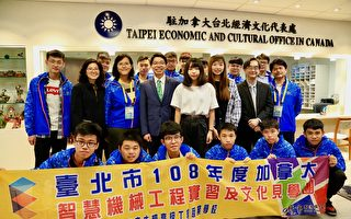 台灣職業學校師生訪加:大開眼界