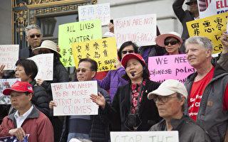 旧金山半年多起华裔老人被袭     民众集会呼吁改善