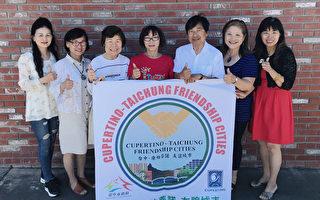 台中庫市友誼城市  將舉辦健康日活動