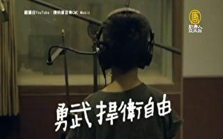 台音乐人以歌撑港 《香港!自由》粤语版问世