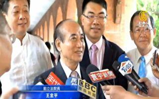 王金平:參選到底 拒絕韓國瑜副手邀請