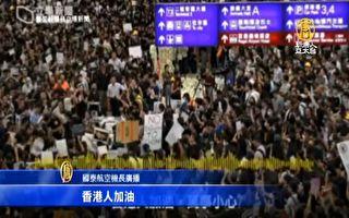 港人為民主持續抗爭 機長廣播打氣感動網友