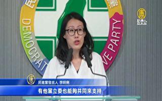 林昶佐、洪慈庸选区 民进党拟不提名下周定案
