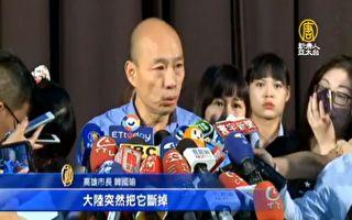 韩国瑜回应柯文哲组党 对中共陆客禁令错愕