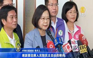 台执政党:港警实质镇压 犯人权公约底线