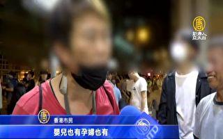 港警「七月半」前亂射催淚彈 民眾怒罵中共