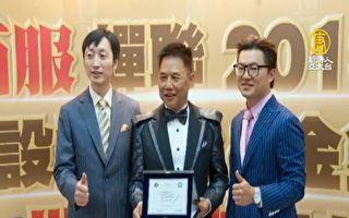 台湾之光! 总统裁缝师李万进领二代夺3冠