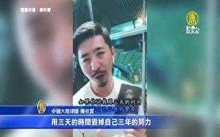 中國律師親自赴港了解反送中:兼聽則明