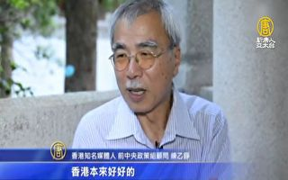 香江第一健笔:港人愈来愈清楚共产党真面目
