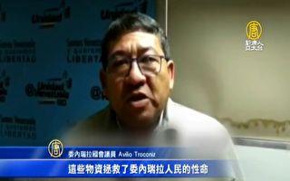 台灣能幫忙! 3.5噸藥物送進委內瑞拉救10.6萬人