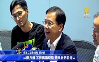 林郑称沟通平台 警再度使用暴力 民主派不满