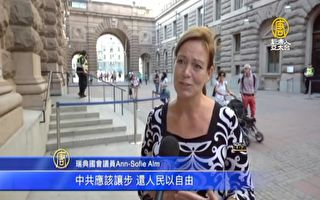 瑞典国会议员专访: 香港人民正创造历史奇迹