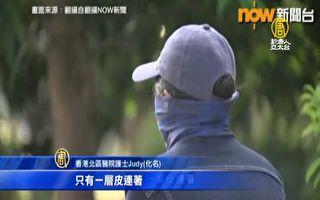 """传林郑""""抓人到无人示威""""护士揭警监控骨折少年"""