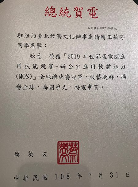 中华民国总统致王莉婷同学贺电内容。