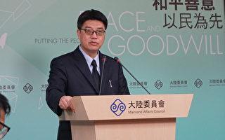 支持港民主 台陆委会:中共应走出反民主思维