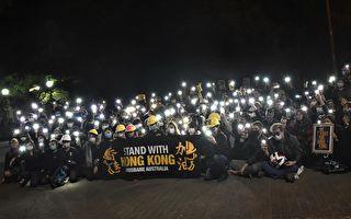 澳洲布里斯本连续三天活动 支持香港反送中