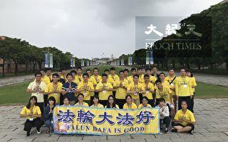 法轮大法台湾青年学子营 感受超强正能量