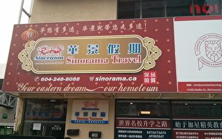 华景假期(Sinorama Travel)于去年夏季被吊销执照,导致数百名客户受损。(大纪元)