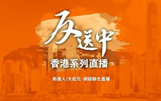【直播】8.16-18香港系列反送中活动