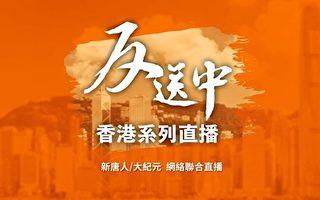 【直播預告】8.23-25香港系列反送中活動