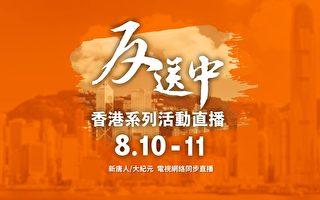 【直播】8.10、8.11香港系列反送中活动