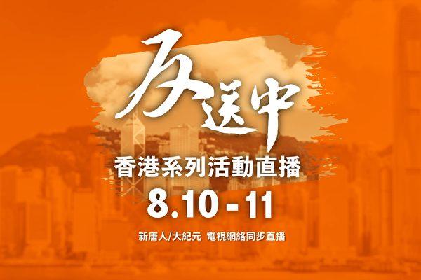 【直播】8.10、8.11香港系列反送中活動