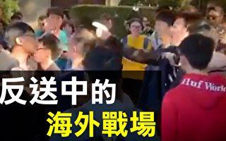 【拍案驚奇】狂熱或理性 香港反送中海外戰場