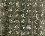 震撼日本画家的北碑书法  龙门二十品