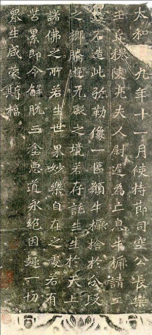 震撼日本畫家的北碑書法  龍門二十品