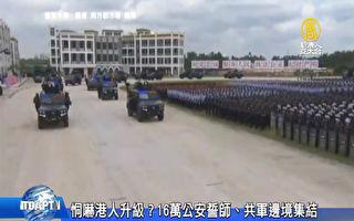 袁斌:大陆官媒为警察集结进香港放风