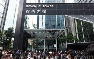 數十人在香港稅務大樓前抗議 遮右眼抗警黑