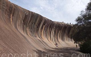 組圖:西澳波浪岩 平地上體驗驚濤駭浪