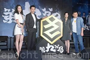 电影《第九分局》刘奕儿、邱泽、温贞菱与澎恰恰