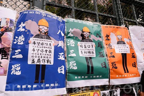 呼籲市民參加8月5日罷工的各種宣傳。(宋碧龍/大紀元)