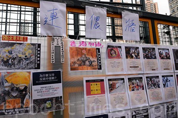 晏架街球場內的連儂牆,貼滿市民自製的各種文宣。(宋碧龍/大紀元)