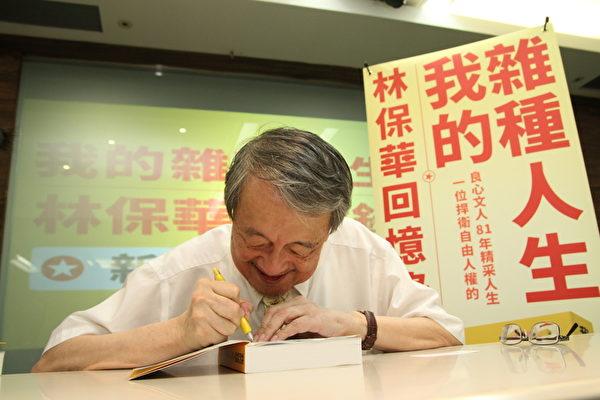资深评论家林保华出回忆录 关注台港反共潮