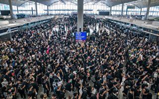 受困香港机场旅客 声援反送中抗议群众