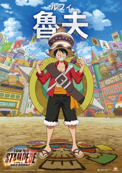 Luffy of ONEPIECE