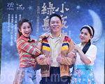 華文原創中文音樂劇《綠島小夜曲》袁詠琳、江美琪、卜學亮