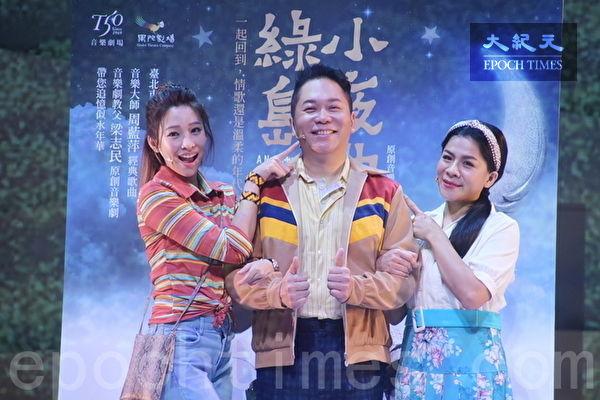 华文原创中文音乐剧《绿岛小夜曲》袁咏琳、江美琪、卜学亮