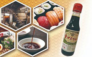丸和独卖日本御用角长酱油 十元鳗鱼平通街