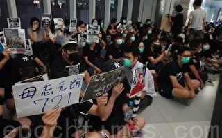 港警篡改元朗7.21歷史 眾星晒黑衣照抗議