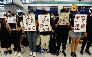 组图:元朗袭击满月 港民集会谴责警黑勾结