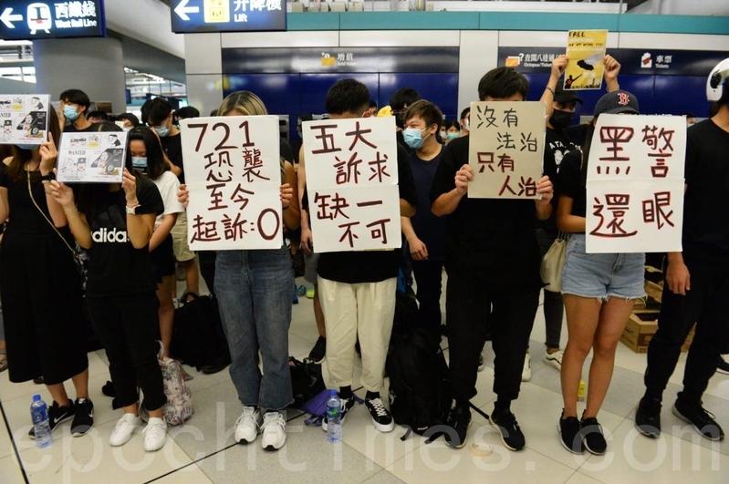 組圖:元朗襲擊滿月 港民集會譴責警黑勾結
