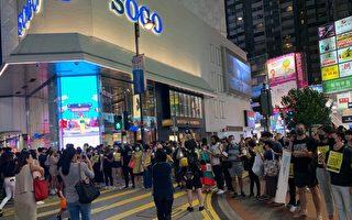 【更新中】8.23香港人链活动 高喊天灭中共